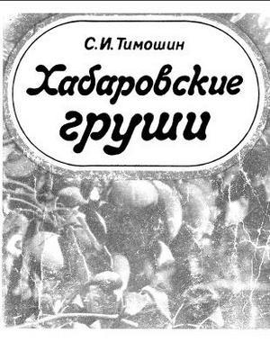 Хабаровские Груши