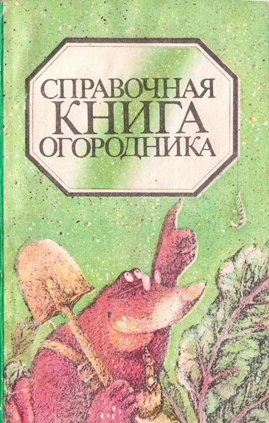 Справочная книга огородника