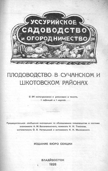 Плодоводство в Сучанском и Шкотовском районах