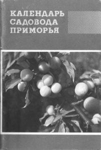 Календарь садовода Приморья