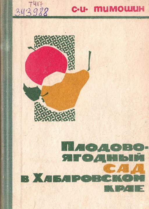 Плодово-ягодный сад в Хабаровском крае