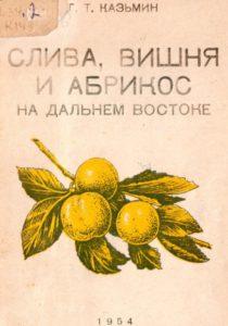 Слива, вишня и абрикос на Дальнем Востоке