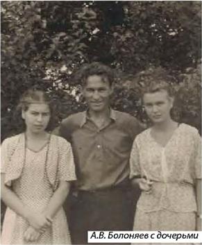 А. В. Болоняев с дочерьми
