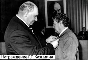 Награждение Казьмина