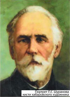 П. Г. Шуранов