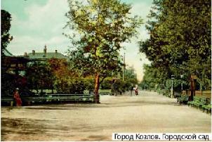 город Козлов