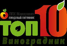 Топ10 Виноград
